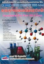 GIFTED CHEMISTRY TESTS 4-5-6 สรุปเข้ม'ลุยโจทย์ข้อสอบเคมีเข้มเข้ามหาวิทยาลัย รับตรงเข้าแพทย์-วิทย์-วิศวะ