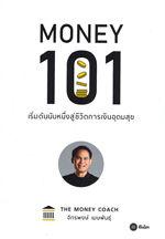 MONEY 101 เริ่มต้นนับหนี่งสู้ชีวิตการเงินอุดมสุข
