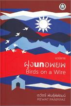 ฝูงนกอพยพ Birds on a Wire