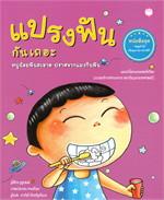 แปรงฟันกันเถอะ หนูน้อยฟันสะอาด ปราศจากแมงกินฟัน (ชุดหนูทำได้ เพื่อสุขภาพกายใจที่ดี)