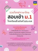 รวมโจทย์ภาษาไทยสอบเข้า ม.1 โรงเรียนชื่อดังทั่วประเทศ