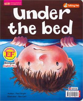 อะไรอยู่ใต้เตียง