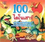 100 เรื่อง ไดโนเสาร์ ชุดความรู้รอบตัว