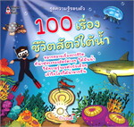100 เรื่องชีวิตสัตว์ใต้น้ำ