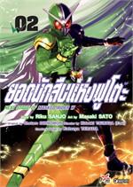 ยอดนักสืบแห่งฟูโตะ Next Stage of Masked Rider W เล่ม 2 (ฉบับการ์ตูน)