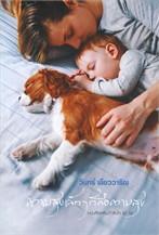 ความสุขเล็กๆ ก็คือความสุข หนังสือเสริมกำลังใจ ชุด 16