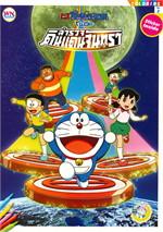 สมุดภาพระบายสี+สติ๊กเกอร์  Doraemon สำรวจดินแดนจันทรา (ขนาดกลาง)