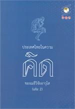 ประเทศไทยในความคิดของเมธีวิจัยอาวุโส เล่ม 2