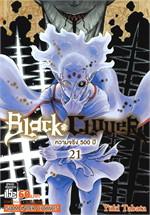 BLACK CLOVER 21 ความจริง 500 ปี