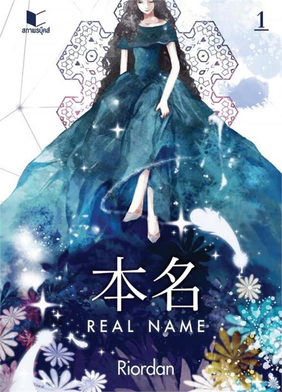 Real Name เล่ม 1