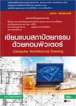 เขียนแบบสถาปัตยกรรมด้วยคอมพิวเตอร์ รหัสวิชา 20106-2105