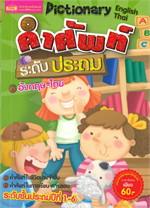 คำศัพท์ระดับประถม อังกฤษ - ไทย DICTIONARY English - Thai