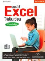 สอนการใช้ Excel ให้เป็นเซียน (ฉบับปรับปรุง)