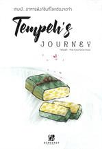 Tempeh's Journey เทมเป้...อาหารฟังก์ชั่นที่โลกต้องจดจำ