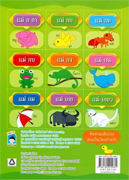 ภาษาพาเพลินไปกับมาตราตัวสะกดภาษาไทย ป.๑
