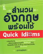สำนวนอังกฤษพร้อมใช้ Quick Idioms