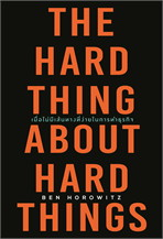 THE HARD THING ABOUT HARD THINGS เมื่อไม่มีเส้นทางที่ง่ายในการทำธุรกิจ