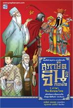 สุภาษิตจีนสอนใจ เล่ม 2