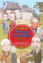 อ่านนิทานเรียนรู้ภาษาจีน เล่ม 1