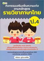 กิจกรรมเสริมเพิ่มความเก่งตามหลักสูตร รายวิชาภาษาไทย ป.4
