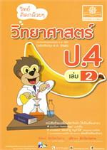 วิทย์คิดกล้วยๆ วิทยาศาสตร์ ป.4 เล่ม 2