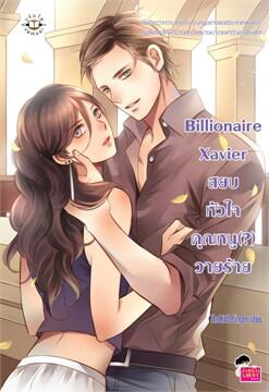 Billionaire Xavier สยบหัวใจคุณหนู(?)วายร้าย