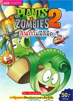 Plants vs Zombies สนุกไม่มีลิมิต