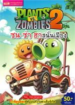 Plants vs Zombies ซน ซ่า ฮาสนั่นเมือง