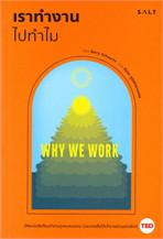 เราทำงานไปทำไม
