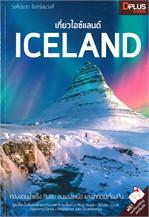 เที่ยวไอซ์แลนด์ ICELAND
