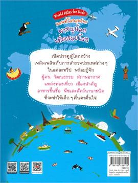 World Atlas for kids : แผนที่โลกสุดว้าว! พาหนูน้อยเที่ยวรอบโลก