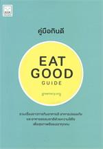EAT GOOD GUIDE คู่มือกินดี
