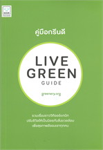 คู่มือกรีนดี LIVE GREEN GUIDE