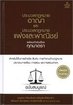 ประมวลกฎหมายอาญาและประมวลกฎหมายแพ่งและพาณิชย์ พร้อมหัวข้อเรื่องทุกมาตรา