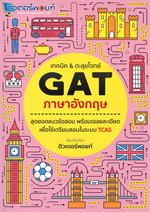 เทคนิค & ตะลุยโจทย์ GAT ภาษาอังกฤษ
