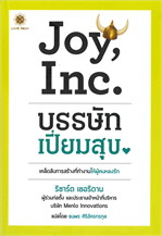 Joy, Inc. บรรษัทเปี่ยมสุข