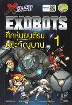 X-VENTURE XPLORERS EXOBOTS ศึกหุ่นยนต์รบประจัญบาน เล่ม 1