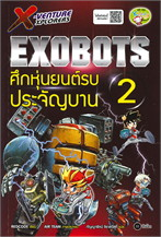 X-VENTURE XPLORERS EXOBOTS ศึกหุ่นยนต์รบประจัญบาน เล่ม 2
