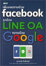 เพิ่มยอดขายด้วย facebook รุกด้วย LINE OA ขยายด้วย Google