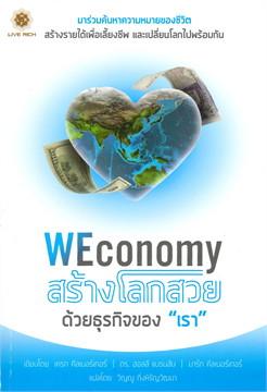 "WEconomy สร้างโลกสวยด้วยธุรกิจของ ""เรา"""