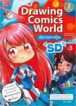 "Drawing Comics World หัดวาดการ์ตูน ""SD"" Vol.3"