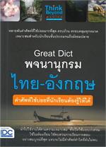 Great Dict พจนานุกรม ไทย-อังกฤษ คำศัพท์ใช้บ่อยที่นักเรียนต้องรู้ให้ได้