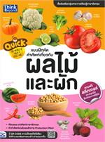 Quick The World of Fruit & Vegetable แบบฝึกหัดคำศัพท์เกี่ยวกับผลไม้และผัก (ฟรีสติกเกอร์)