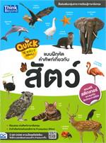 Quick The World of Animals แบบฝึกหัดคำศัพท์เกี่ยวกับสัตว์ (ฟรีสติกเกอร์)