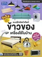 Quick The World of House & Appliance แบบฝึกหัดคำศัพท์ข้าวของเครื่องใช้ในบ้าน (ฟรีสติกเกอร์)