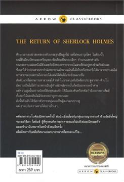 เชอร์ล็อกโฮล์มส์ เรื่องสั้นชุด หวนคืน THE RETURN OF SHERLOCK HOLMES