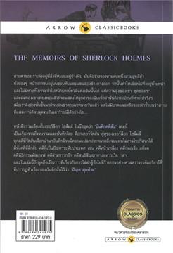 เชอร์ล็อก โฮล์มส์ เรื่องสั้นชุด บันทึกคดีลับ THE MEMOIRS OF SHERLOCK HOLMES