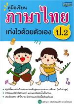 คู่มือเรียนภาษาไทย เก่งไวด้วยตัวเอง ป.2