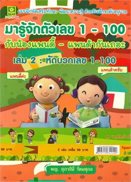 มารู้จักตัวเลข 1-100 กับน้องแพนดี้-แพนด้ากันเถอะ เล่ม 1-ฝึกนับเลข 1-100 เล่ม 2-หัดบวกเลข 1-100
