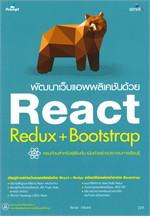 พัฒนาเว็บแอพพลิเคชันด้วย React Redux+Bootstrap